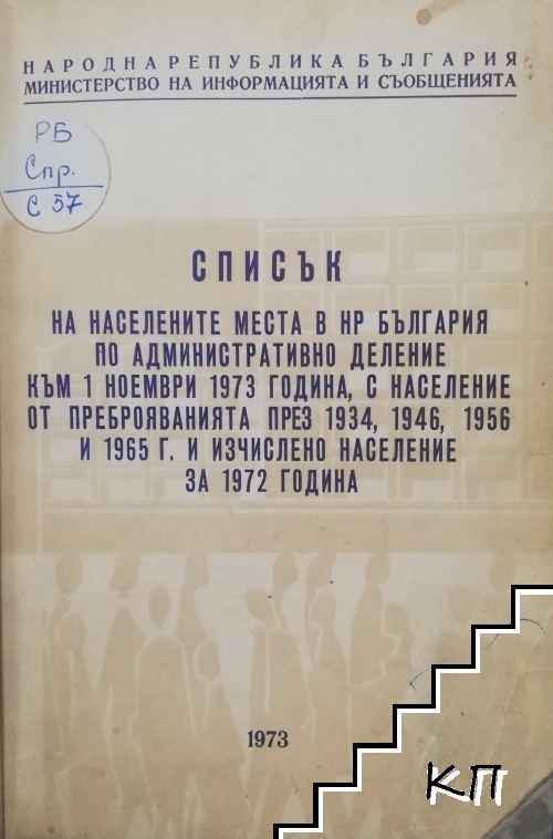 Списък на населените места в НР България по административно деление към 1 ноември 1973 година