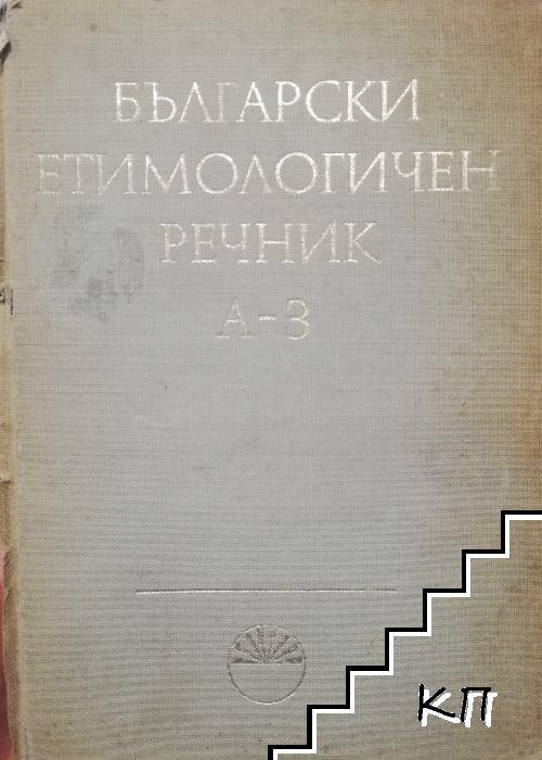Български етимологичен речник. Том 1