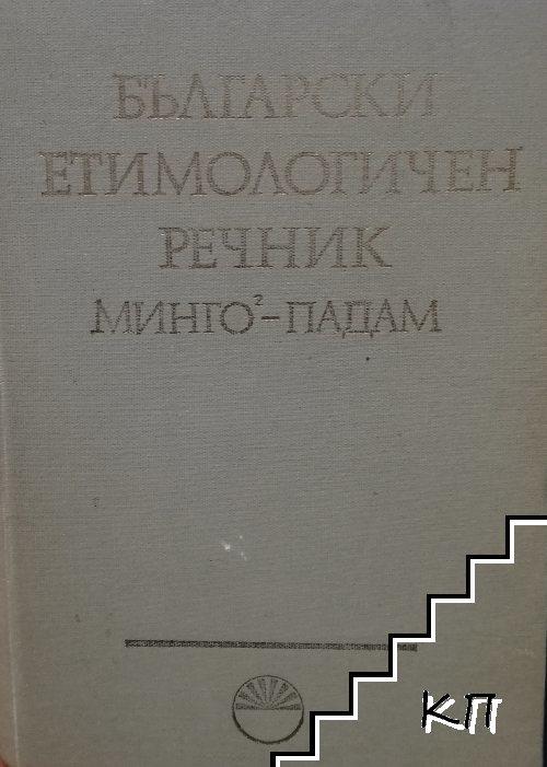 Български етимологичен речник. Том 4: Минго-падам