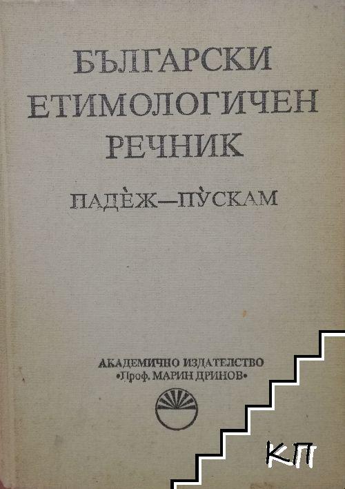 Български етимологичен речник. Том 5