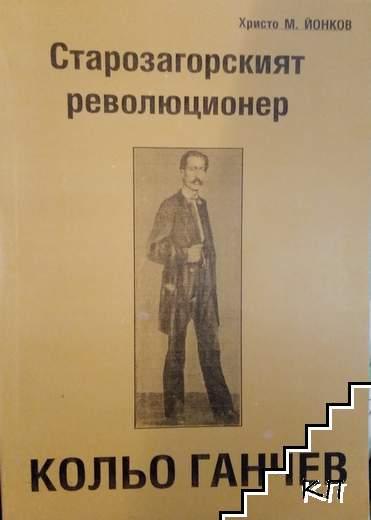 Старозагорският революционер Кольо Ганчев