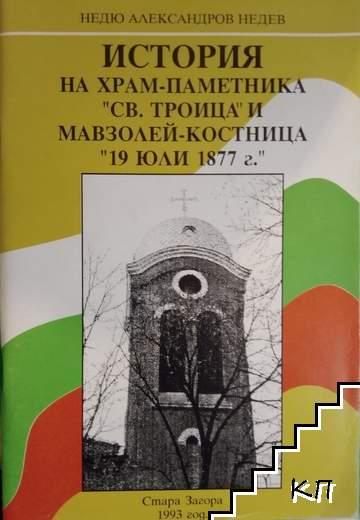 "История на храм паметника ""Св. Троица"" и Мавзолей- Костница ""19 юли 1877 г."""