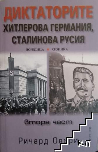 Диктаторите. Хитлерова Германия, Сталинова Русия. Книга 2