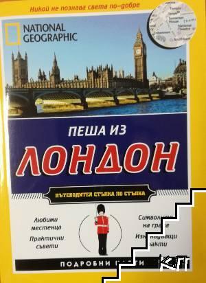 Пеша из Лондон