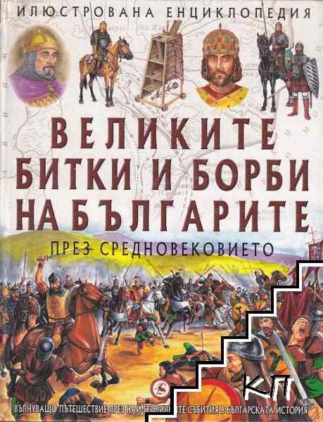 Великите битки и борби на българите. Книга 1-2