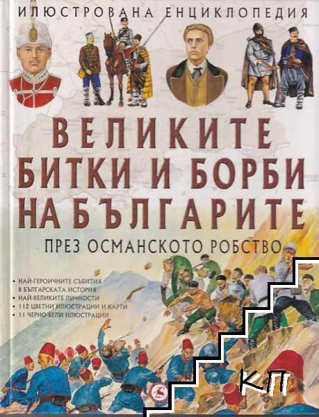 Великите битки и борби на българите. Книга 1-2 (Допълнителна снимка 1)