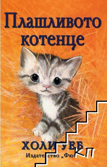 Плашливото котенце