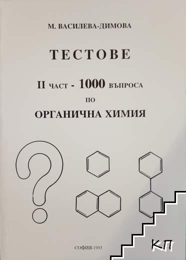 Тестове. Част 2: 1000 въпроса по органична химия