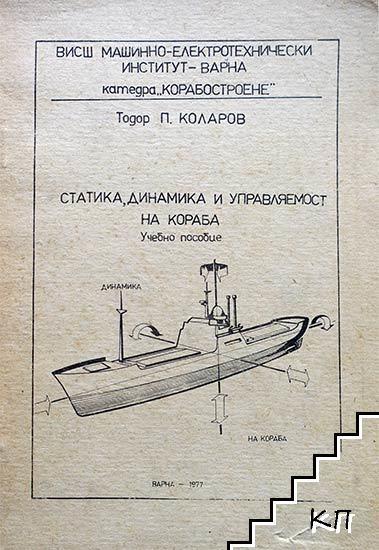 Статика, динамика и управляемост на кораба
