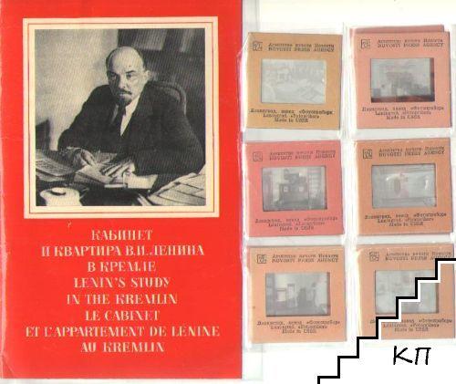 Кабинет и квартира В. И. Ленина в Кремле
