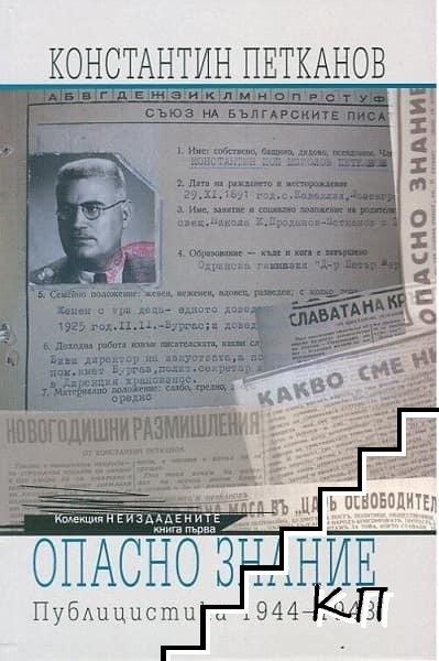 Опасно знание. Публицистика 1944-1948