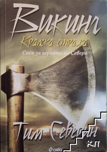 Викинг: Кралска стража