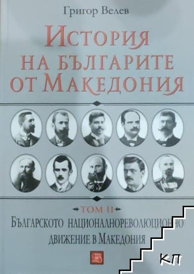 История на българите от Македония. Том 2: Българското националнореволюционно движение в Македония