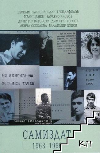 Самиздат 1963-1966