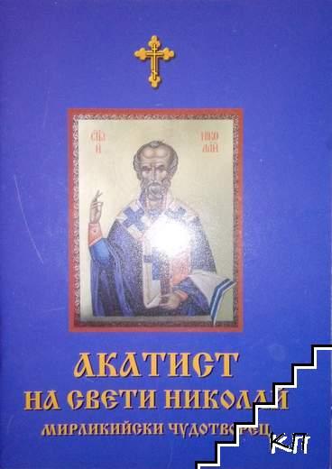 Акатист на Свети Николай Мирликийски Чудотворец
