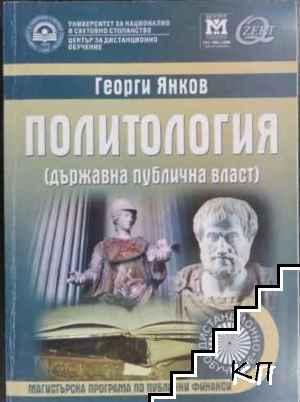 Политология (държавна публична власт)