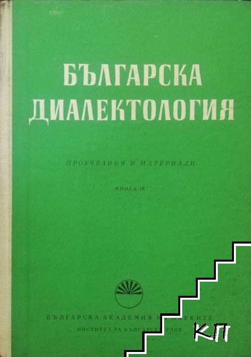 Българска диалектология. Книга 9