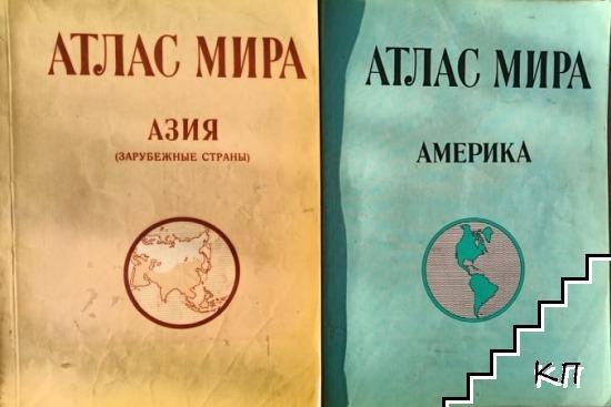 Атлас мира: Африка / Америка / Австралия и Океания, Антарктида / Западная Европа / Азия (Загрубежны страны)
