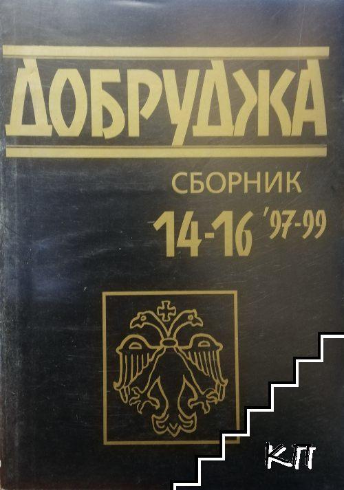 Добруджа. Сборник 14-16 / '97-'99