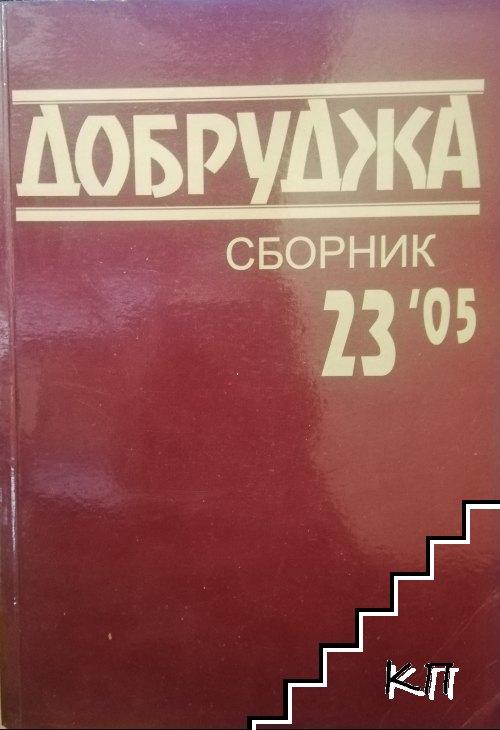 Добруджа. Сборник 23 / '05