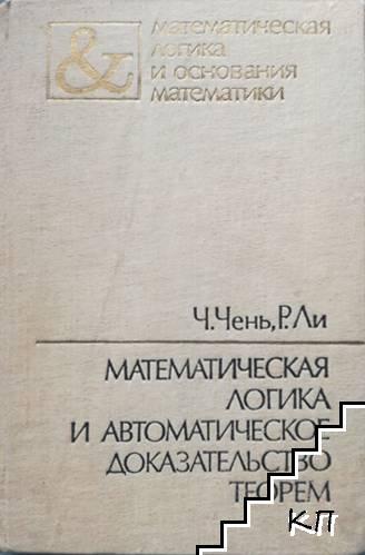 Математическая логика и автоматическое доказательство теорем
