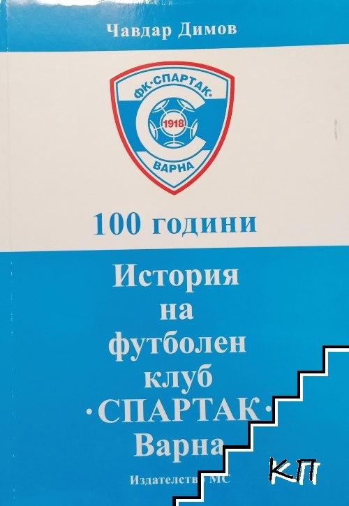 100 години история на футболен клуб Спартак Варна