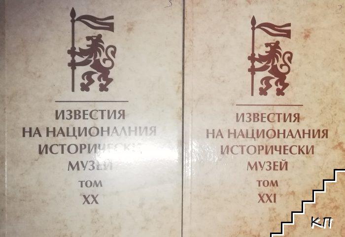 Известия на националния исторически музей. Том 20-21