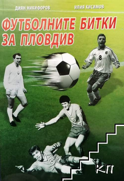 80 години организиран футбол в България