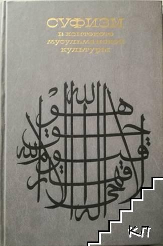 Суфизм в контексте мусульманской культуры