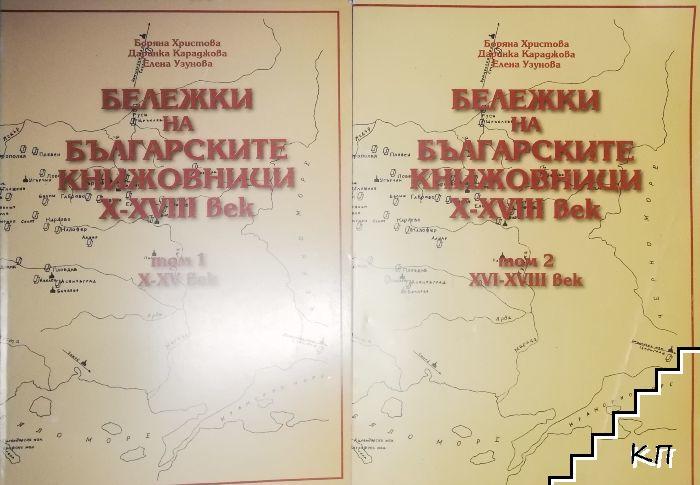 Бележки на българските книжовници X-XVIII век. Том 1-2