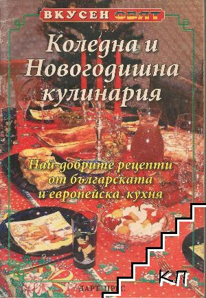 Коледна и новогодишна кулинария