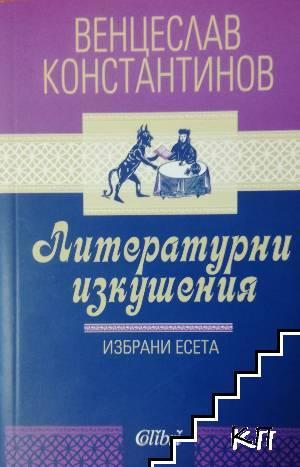 Литературни изкушения
