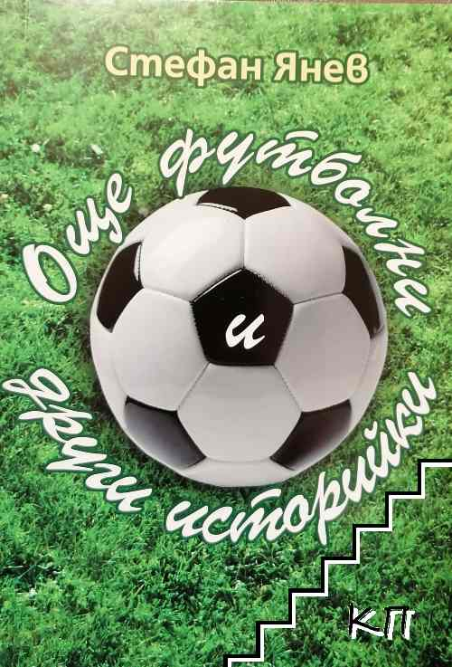 Още футболни и други историйки
