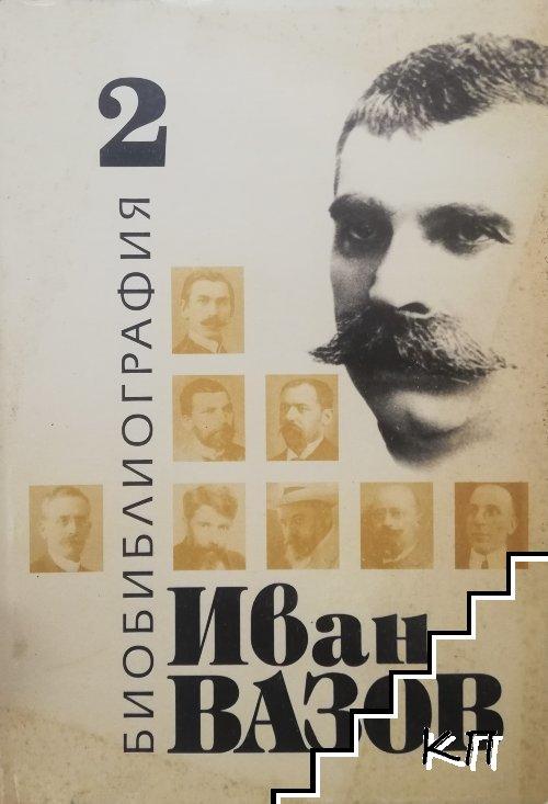Иван Вазов. Биобиблиография. Том 2: 1872-1905