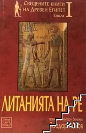 Свещените книги на Древен Египет. Книга 1-2