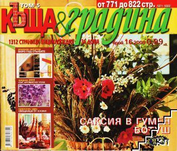 Къща и градина. Бр. 16 / 2008