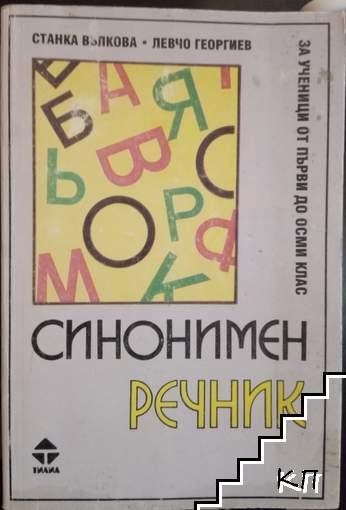 Синонимен речник за ученици за 1.-8. клас