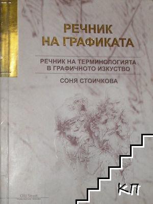 Речник на графиката