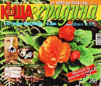Къща и градина. Бр. 22 / 2011