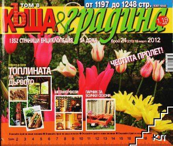 Къща и градина. Бр. 24 / 2012