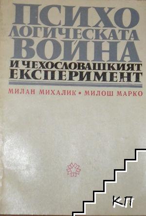 Психологическата война и чехословашкият експеримент