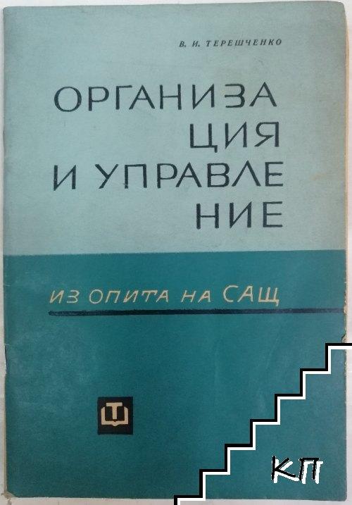 Организация и управление. Из опита на САЩ