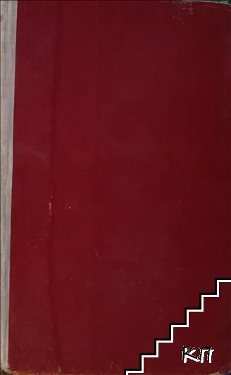 Събрани съчинения в осем тома. Том 3