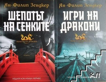 Полетът на дракона. Книга 1-2
