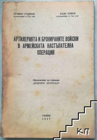 Артилерията и бронираните войски в армейската настъпителна операция