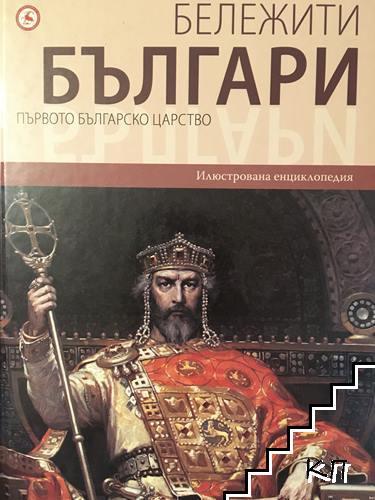 Бележити българи на съвременна България. Том 2: Първото българско царство