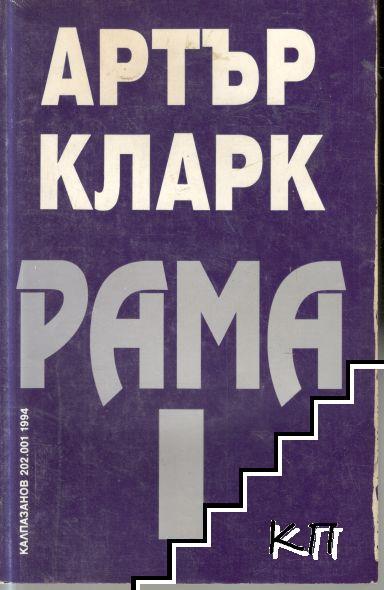 Рама. Книга 1: Среща с Рама
