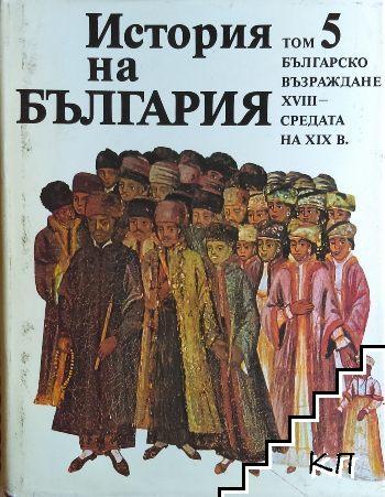 История на България в четиринадесет тома. Том 5: Българско възраждане ХVІІІ-средата на ХІХ в