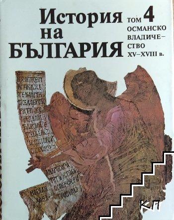 История на България в четиринадесет тома. Том 4: Османско владичество - XV-XVIII век
