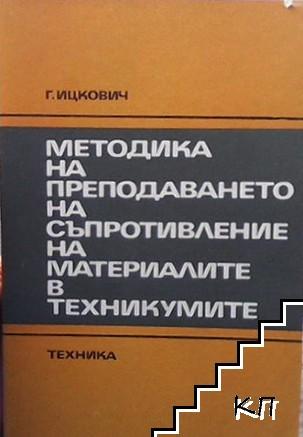 Методика на преподаването на съпротивление на материалите в техникумите